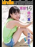 恵那15歳の夏 Vol.1 写真集