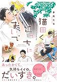 猫田くん こっちにおいで 【電子コミック限定特典付き】 (コミックマージナル)
