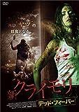 新クライモリ デッド・フィーバー [DVD]