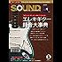 SOUND DESIGNER (サウンドデザイナー) 2018年5月号 (2018-04-09) [雑誌]