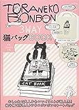 トラネコボンボン3WAY猫バッグBOOK (バラエティ)
