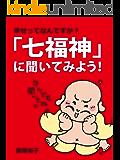 「七福神」に聞いてみよう!: 幸せってなんですか?