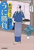 うに勝負―料理人季蔵捕物控 (時代小説文庫)