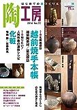 陶工房 No.72: はじめての器づくり&プロの技 (SEIBUNDO Mook)