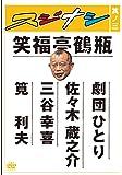スジナシ 其ノ三 [DVD]