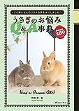 うさぎのお悩みQ&A事典 Select 280