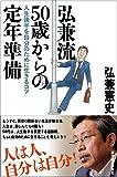 弘兼流 50歳からの定年準備: 人生後半を自分のために生きるコツ