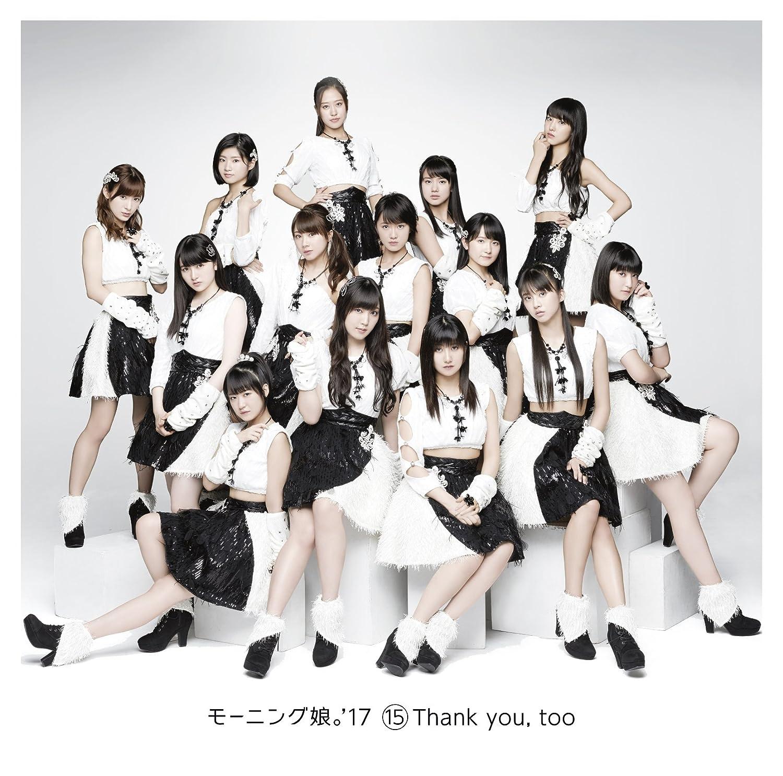 15 Thank you,too(通常盤)(モーニング娘。'17 オリジナルA4クリアファイル(Amazon.co.jp ver.)付) B0773JPSFX
