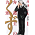 弁護士のくず(1)【期間限定 無料お試し版】 (ビッグコミックス)
