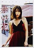 小野真弓写真集「赤い花」