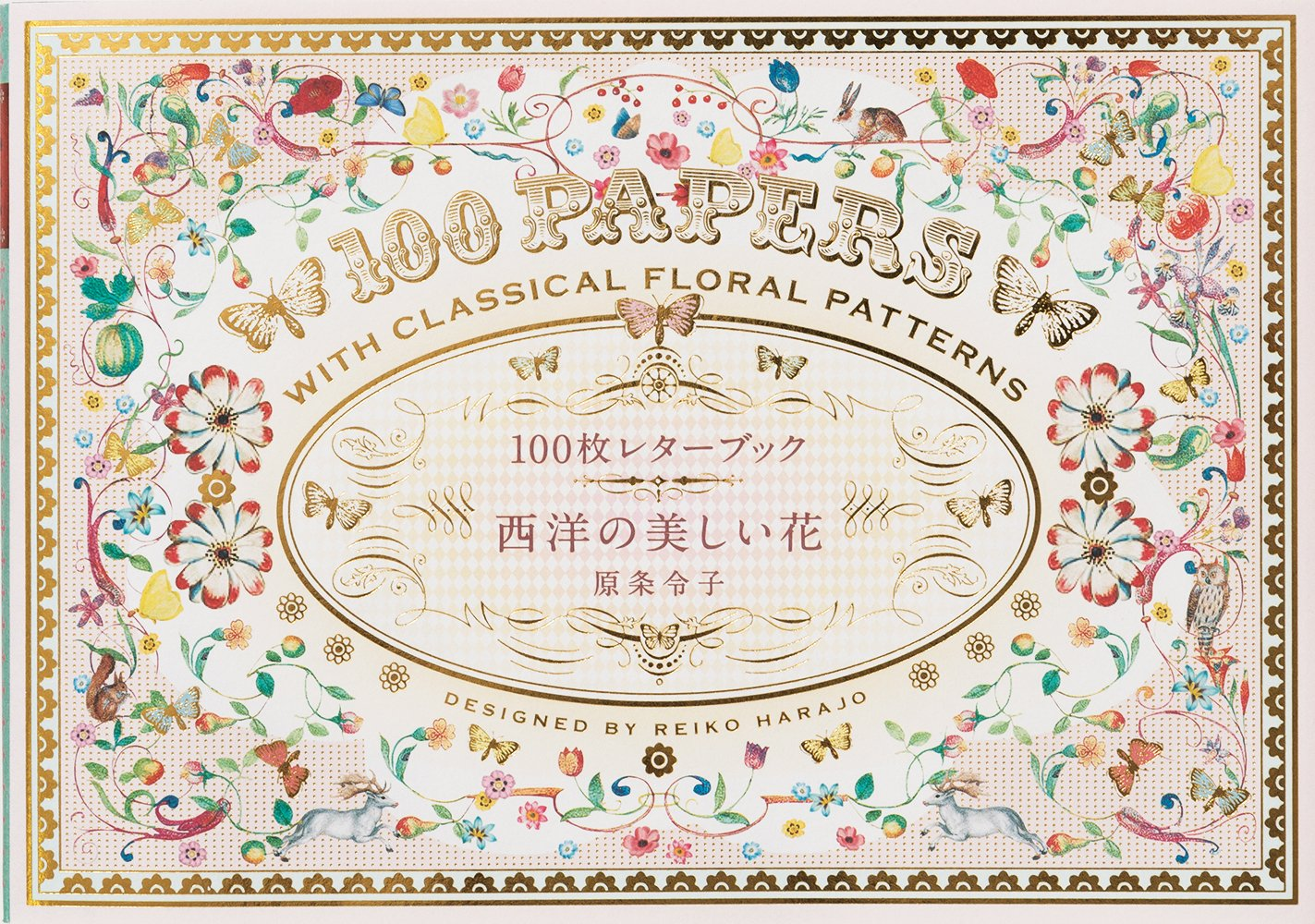 100 Papers with Classical Floral Patterns (Japanese Edition): PIE