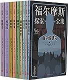 福尔摩斯探案全集(套装共9册)