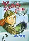 女流飛行士マリア・マンテガッツァの冒険 3 (ビッグコミックス)