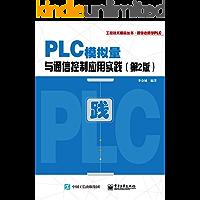 PLC 模拟量与通信控制应用实践