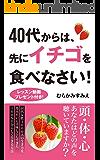 40代からは、先にイチゴを食べなさい!