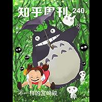 知乎周刊・不一样的宫崎骏(总第 240 期)