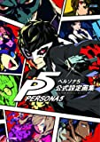 Persona 5 Design Materials Artbook Illustrations Japanese
