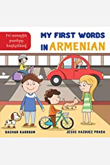 My First Words In Armenian: (Armenian childrens books) (My first words Series Book 11) Kindle Edition