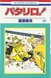 パタリロ! (第30巻) (花とゆめCOMICS)