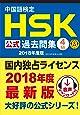 中国語検定HSK公式過去問集4級 2018年度版