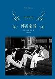【2018新版】傅雷家书 (经典译林)