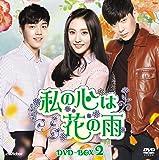 私の心は花の雨DVD-BOX2(15枚組)
