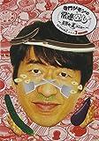 寺門ジモンの常連めし~奇跡の裏メニュー~season2 メニュー3 [DVD]