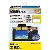 HAKUBA デジタルカメラ液晶保護フィルムMarkII Nikon Z50 専用 DGF2-NZ50