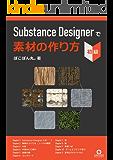 Substance Desginer で素材のつくり方 初級 (野良狸工房)