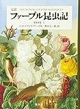完訳ファーブル昆虫記 第10巻 上