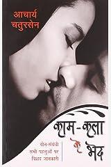 Kaam Kala Ke Bhed (Hindi) Kindle Edition