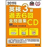 2019年度版 英検 3級 過去6回全問題集CD (旺文社英検書)