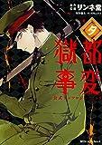 獄都事変 公式アンソロジーコミック -夕- (ジーンピクシブシリーズ)
