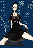 彼女の囀る声 黒咲練導作品集2 (楽園コミックス)