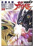 強殖装甲ガイバー (28) (角川コミックス・エース 37-28)