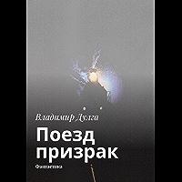Поезд-призрак: Фантастика (Russian Edition)