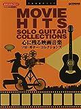 TAB譜付スコア 心に残る映画音楽 ソロギターコレクションズ 模範演奏CD付 名曲満載の保存版