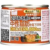 マルハニチロ 食品 減塩 さばみそ煮 190g×4個 [機能性表示食品]