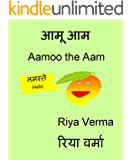 Aamoo the Mango (Hindi Children's Book Level 1 Easy Reader)