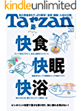 Tarzan(ターザン) 2019年8月22日号 No.770 [夏の快食 快眠 快浴] [雑誌]