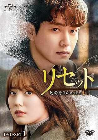 [DVD]リセット~運命をさかのぼる1年~ DVD-SET1