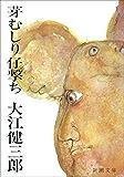 芽むしり仔撃ち(新潮文庫)