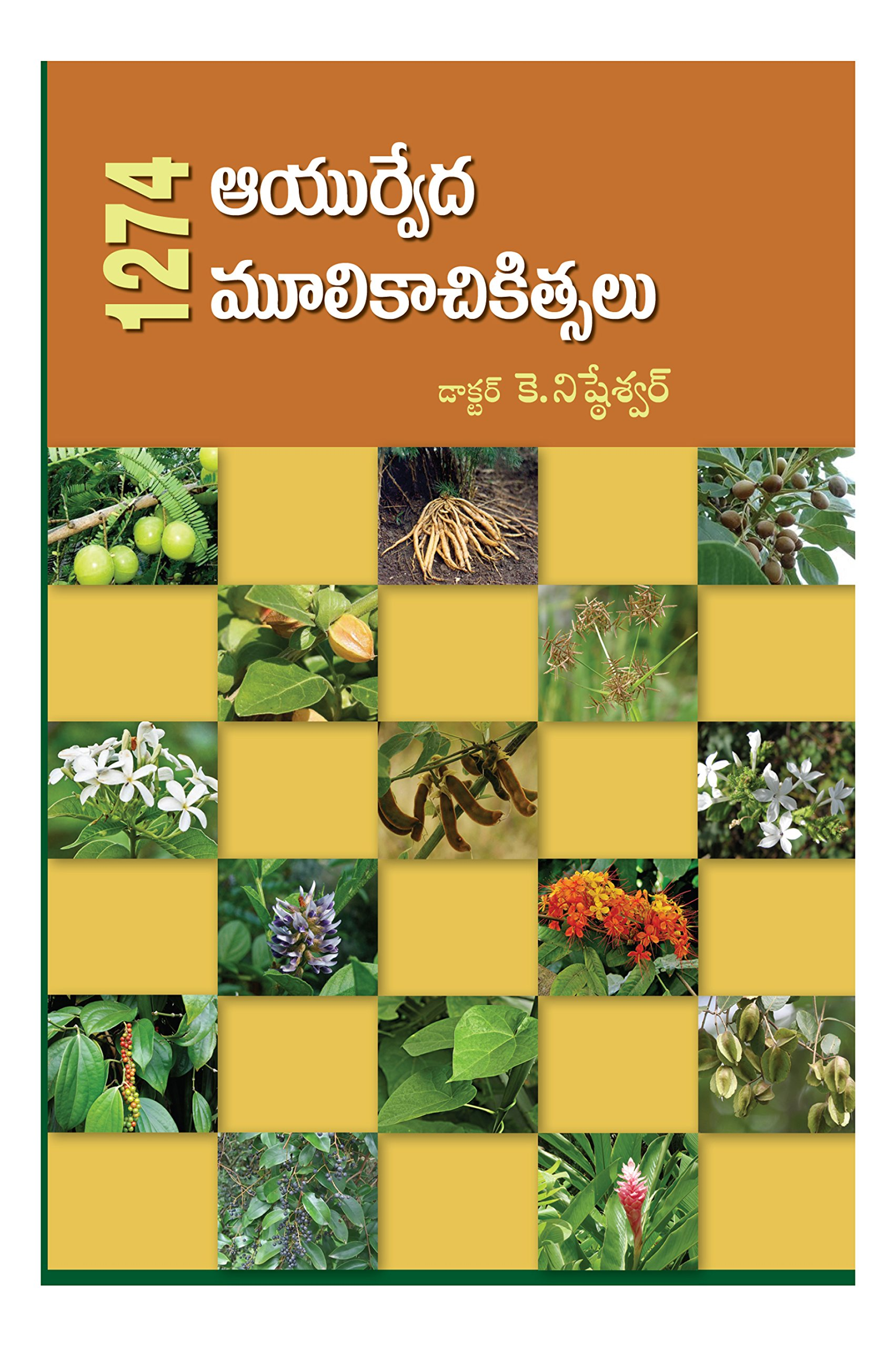 In pdf ayurvedic telugu medicine books