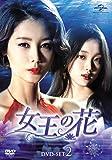 [DVD]女王の花 DVD-SET2