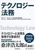 テクノロジー法務