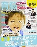 育脳Baby-moスペシャル ― 0~3才 大きく差がつく! 最強の子育て (主婦の友生活シリーズ)