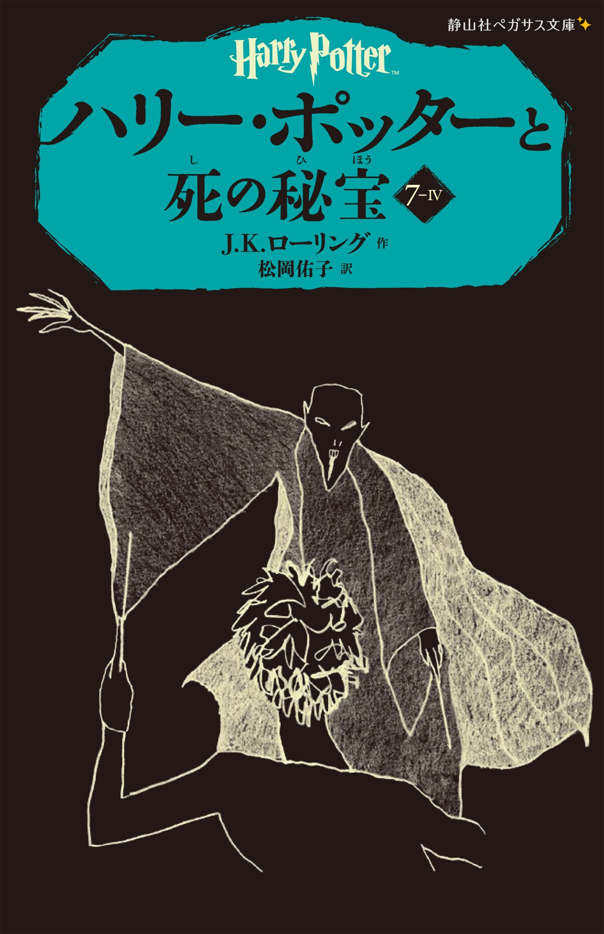 Read Online Harry Potter and the Deathly Hallows Vol. 4 of 4 (Japanese Edition) pdf
