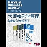 哈佛商业评论·大师教你学管理 【精选必读系列】(共8册)