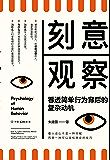 刻意观察【《行为心理学》后全新的趣味行为心理学普及读物。比读心术有效,比攻心术长远!】