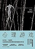 心理游戏(心理学和罪案调查的迷人结合:系列作品3年内5度登上英国亚马逊电子书榜首!)